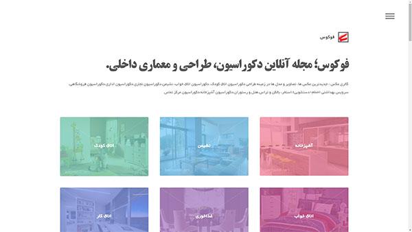 طراحی سایت مجله آنلاین فوکوس
