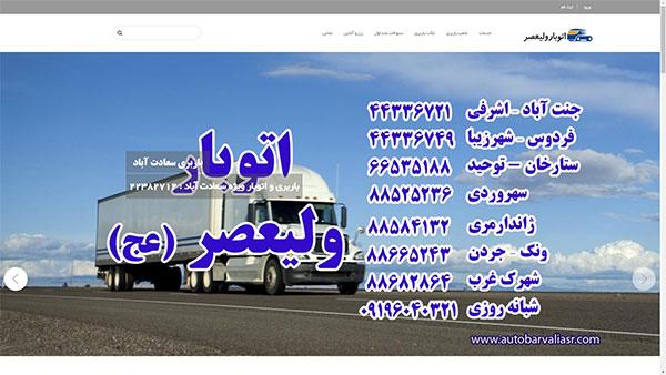 طراحی سایت اتوبار ولیعصر