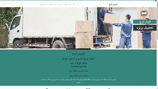 طراحی سایت موسسه باربری کرج
