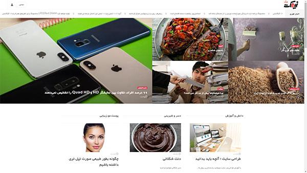 طراحی سایت مجله آنلاین نیمکت
