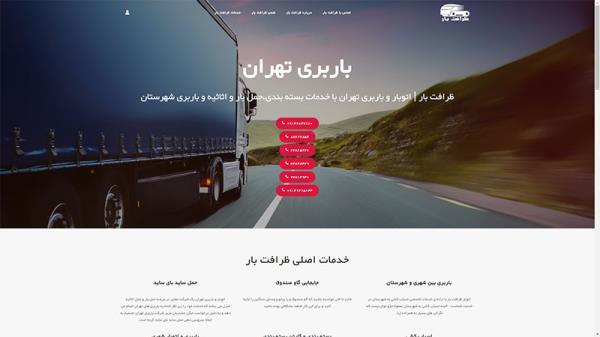 طراحی سایت ظرافت بار