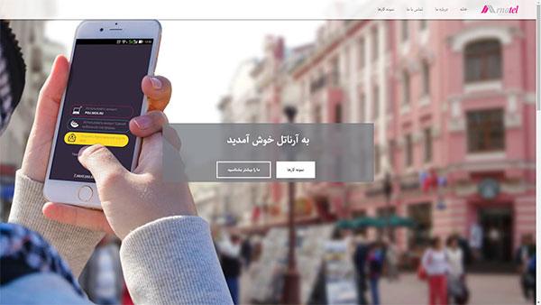 طراحی سایت شرکت آرناتل