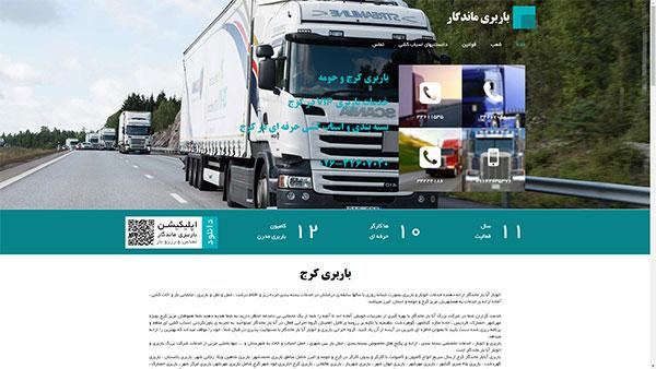 طراحی سایت شرکت باربری و حمل اثاثیه آبابار
