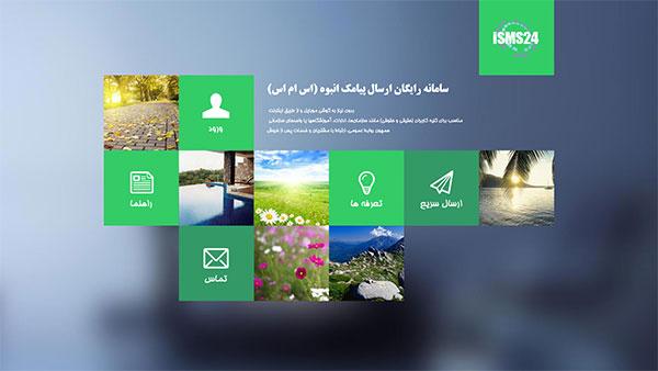 طراحی سایت پنل ارسال پیامک