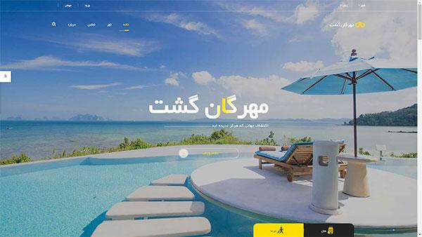 طراحی سایت مهرگان گشت