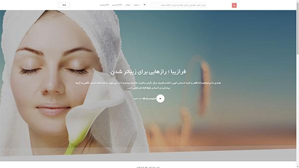 طراحی سایت مجله آنلاین فرازیبا