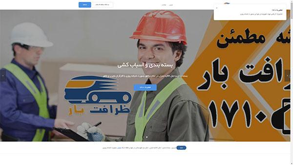 طراحی سایت باربری تهران-ظرافت بار