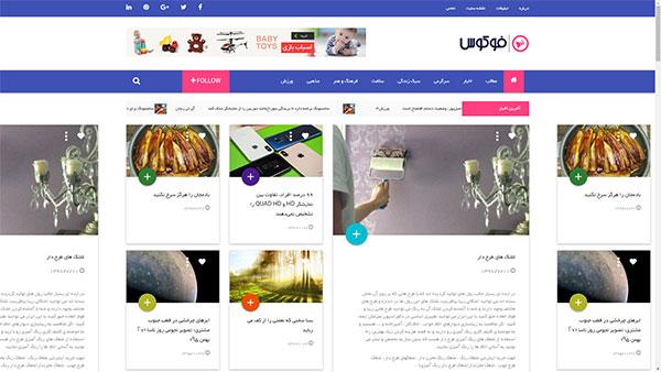 طراحی سایت مجله اینترنتی فوکوس