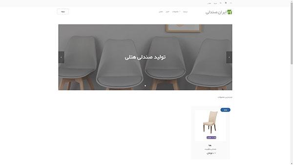 طراحی سایت ایران صندلی