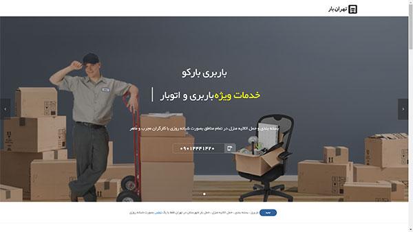 طراحی سایت باربری تهران بار-بارکو