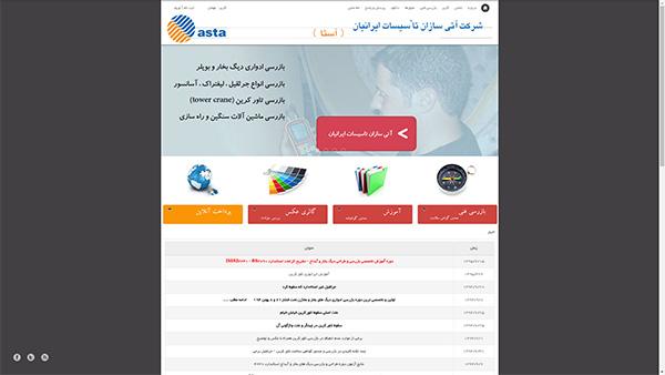 طراحی سایت شرکت آستا